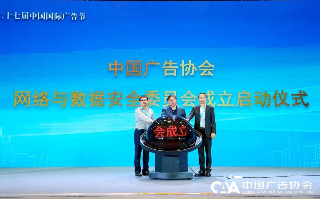 中国广告协会网络与数据安全委员会成立启动仪式