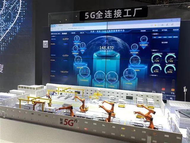 5G+工业互联网大会