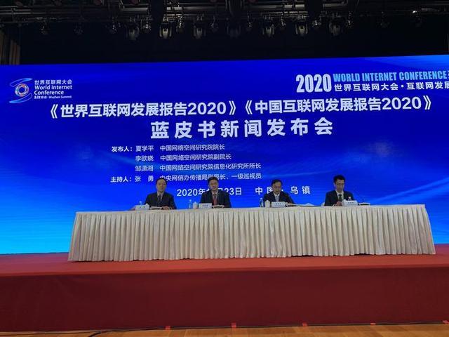 中国互联网发展报告2020