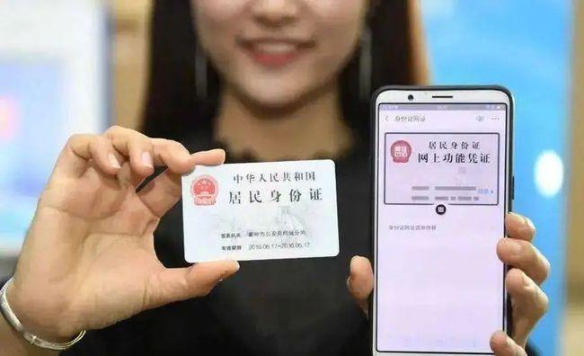 居民身份网络可信凭证