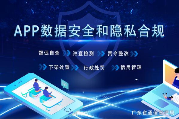 广东省通信管理局App监管情况通报