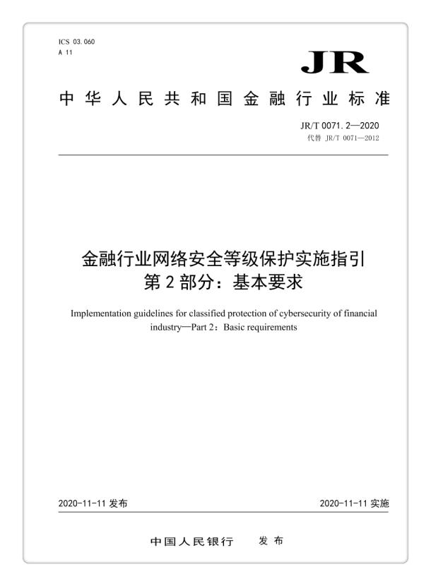 《金融行业网络安全等级保护实施指引》