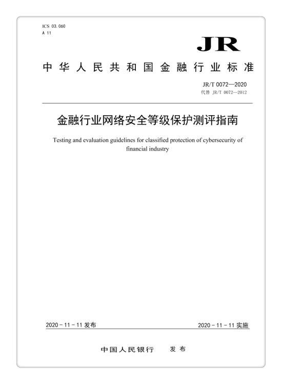 《金融行业网络安全等级保护测评指南》