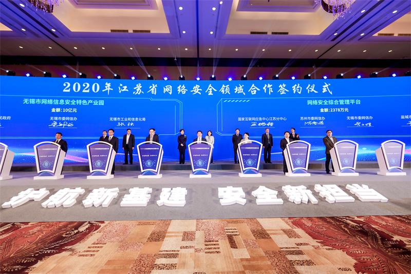2020江苏网络安全发展大会