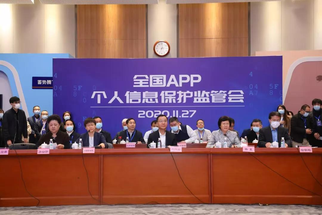 APP个人信息保护监管会