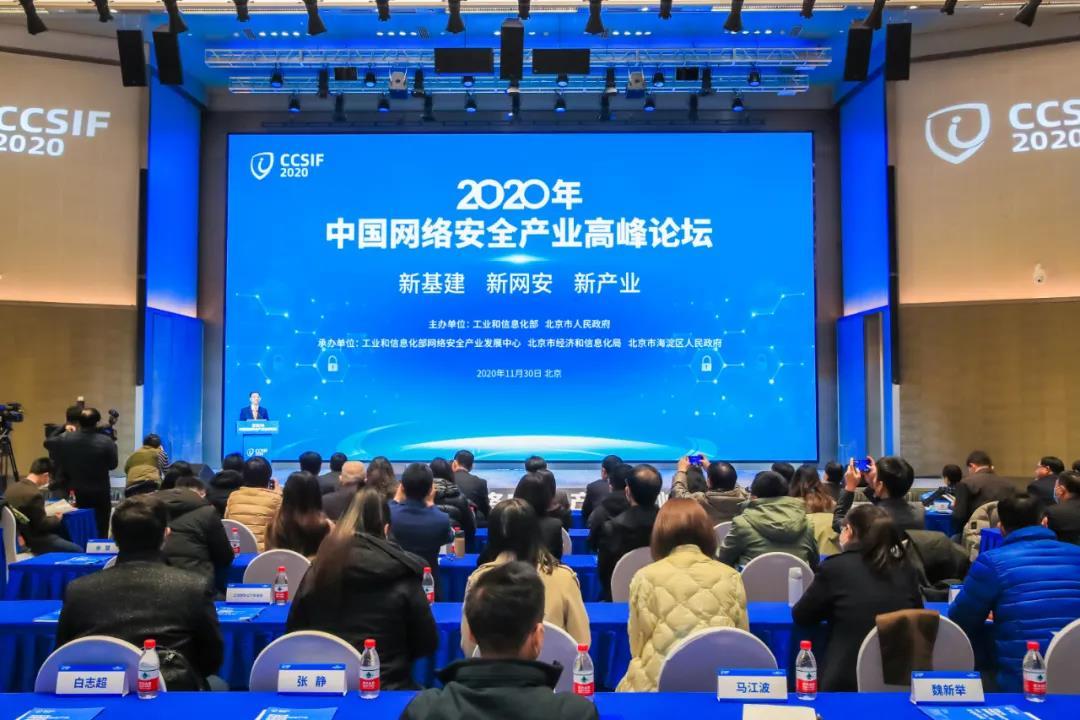 2020年中国网络安全产业高峰论坛