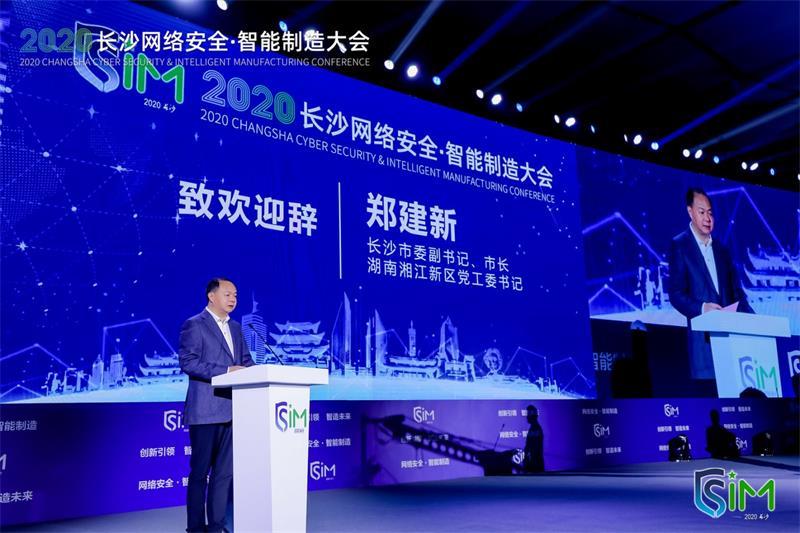 2020长沙网络安全·智能制造大会