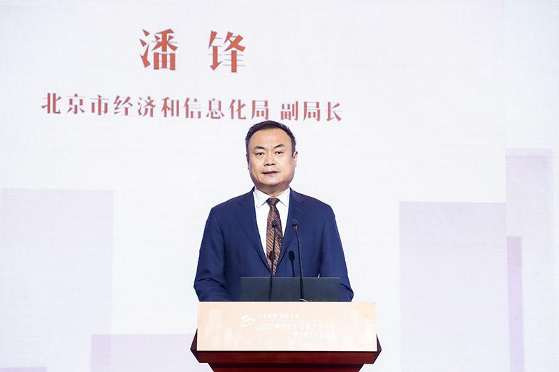 北京市经济和信息化局 潘峰