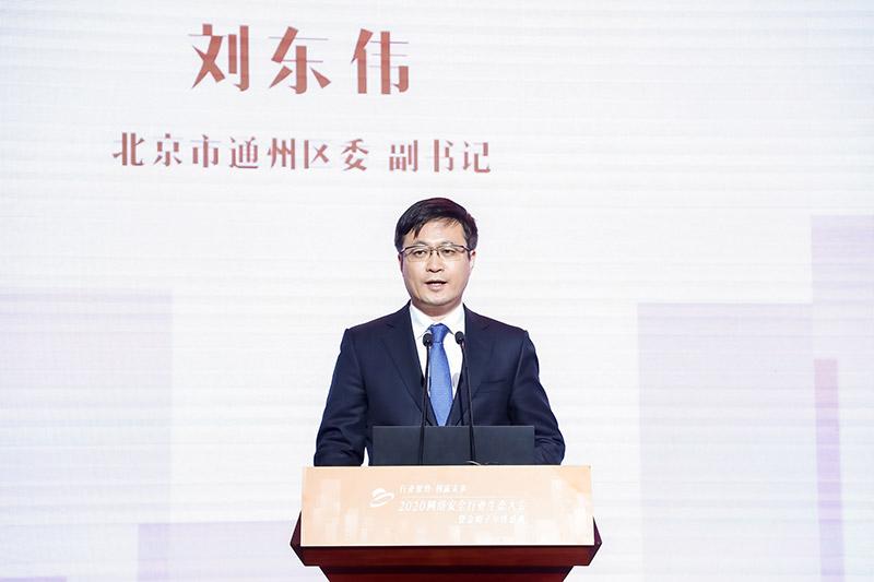 通州区委副书记刘东伟