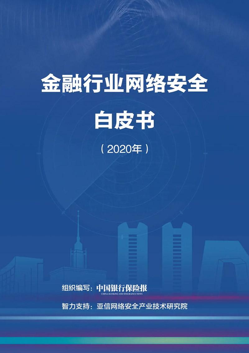2020年金融行业网络安全白皮书